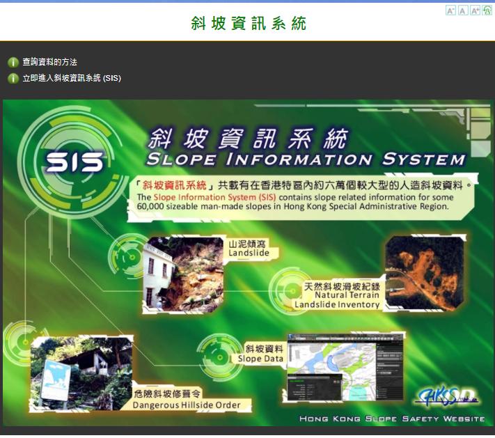 「斜坡資訊系統」網頁版面